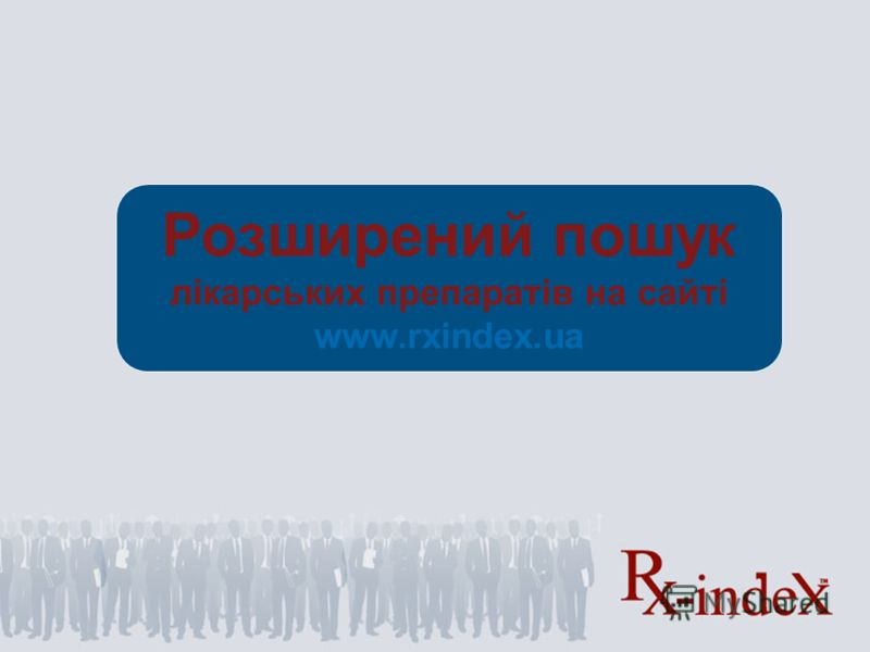 Розширений пошук лікарських препаратів на сайті www.rxindex.ua