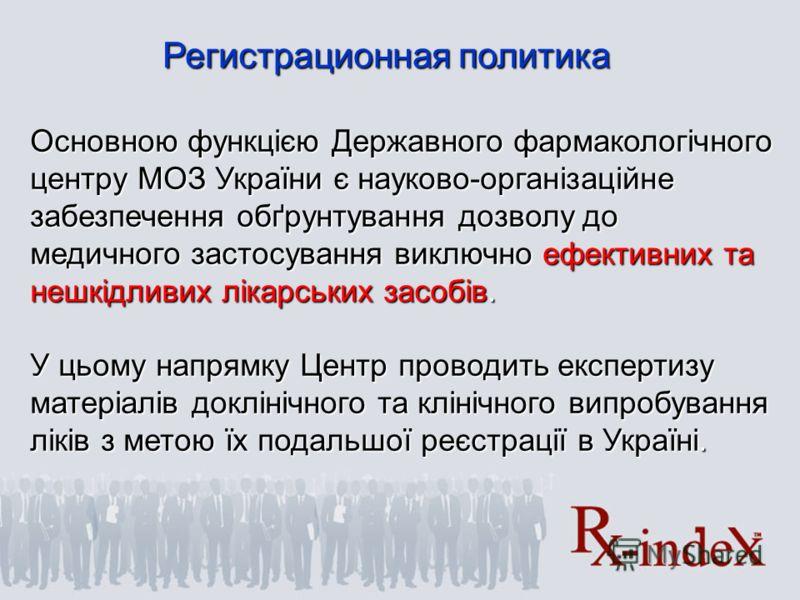 Основною функцією Державного фармакологічного центру МОЗ України є науково-організаційне забезпечення обґрунтування дозволу до медичного застосування виключно ефективних та нешкідливих лікарських засобів. У цьому напрямку Центр проводить експертизу м