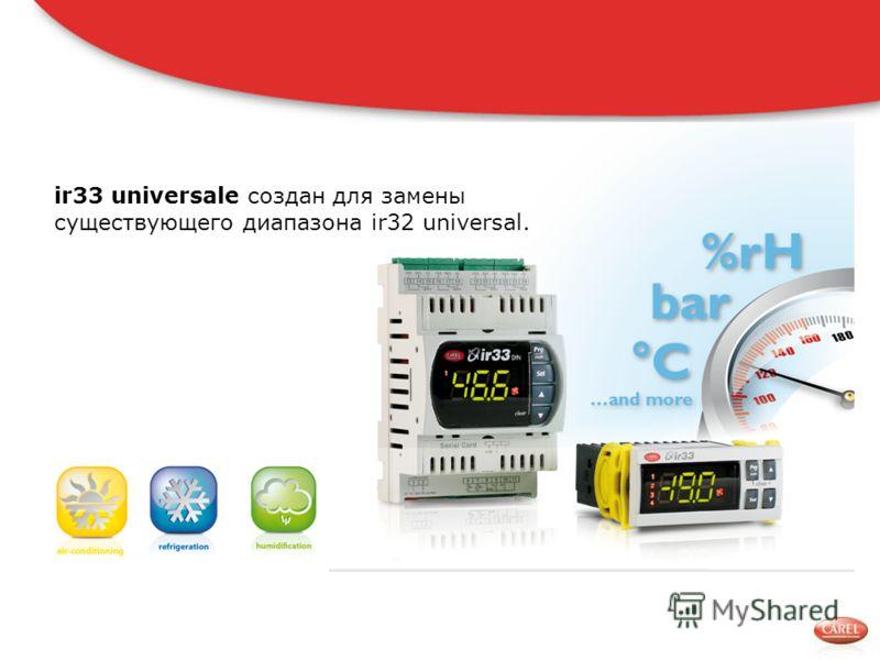 ir33 universale создан для замены существующего диапазона ir32 universal.