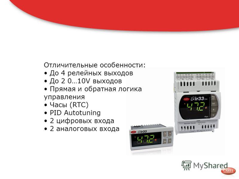 Отличительные особенности: До 4 релейных выходов До 2 0…10V выходов Прямая и обратная логика управления Часы (RTC) PID Autotuning 2 цифровых входа 2 аналоговых входа