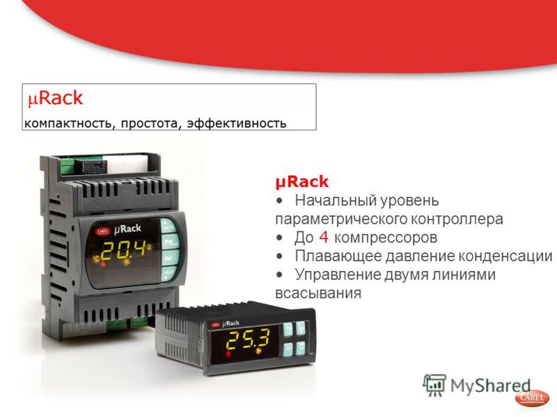 Начальный уровень параметрического контроллера До 4 компрессоров Плавающее давление конденсации Управление двумя линиями всасывания
