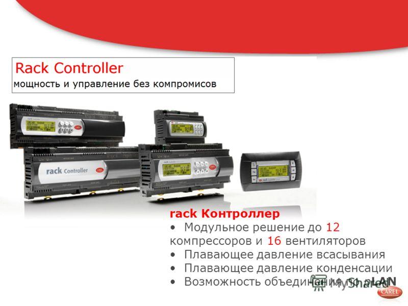 rack Контроллер Модульное решение до 12 компрессоров и 16 вентиляторов Плавающее давление всасывания Плавающее давление конденсации Возможность объединения по pLAN