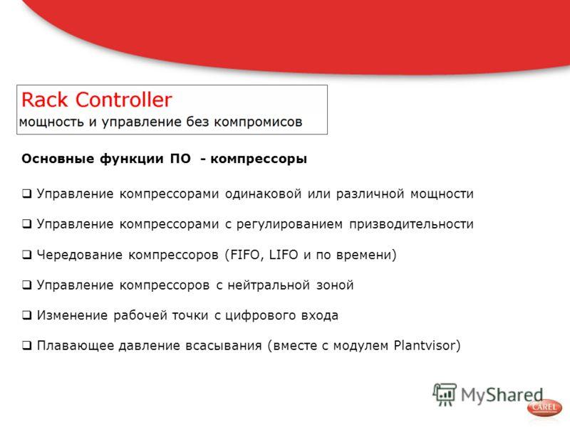 Управление компрессорами одинаковой или различной мощности Управление компрессорами с регулированием призводительности Чередование компрессоров (FIFO, LIFO и по времени) Управление компрессоров с нейтральной зоной Изменение рабочей точки с цифрового