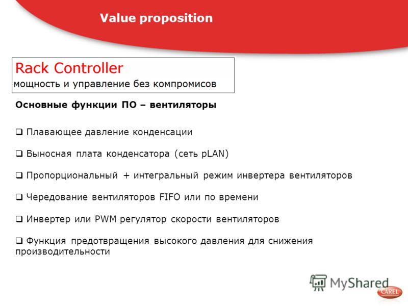 Плавающее давление конденсации Выносная плата конденсатора (сеть pLAN) Пропорциональный + интегральный режим инвертера вентиляторов Чередование вентиляторов FIFO или по времени Инвертер или PWM регулятор скорости вентиляторов Функция предотвращения в