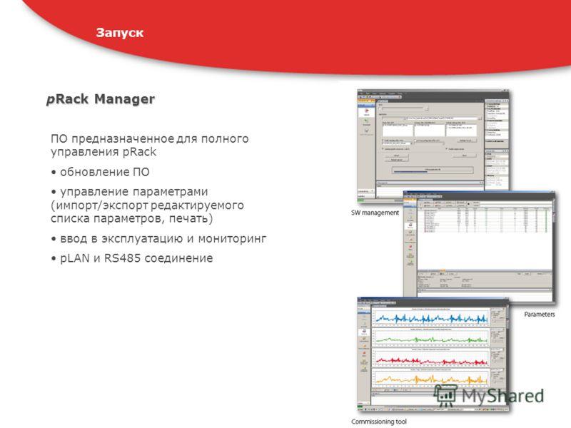 pRack Manager ПО предназначенное для полного управления pRack обновление ПО управление параметрами (импорт/экспорт редактируемого списка параметров, печать) ввод в эксплуатацию и мониторинг pLAN и RS485 соединение Запуск