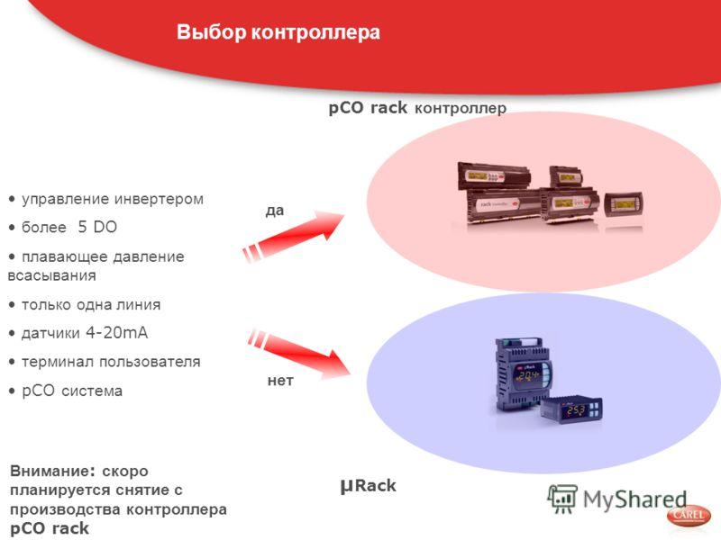 управление инвертером более 5 DO плавающее давление всасывания только одна линия датчики 4-20mA терминал пользователя pCO система да нет pCO rack контроллер μ Rack Выбор контроллера Внимание : скоро планируется снятие с производства контроллера pCO r