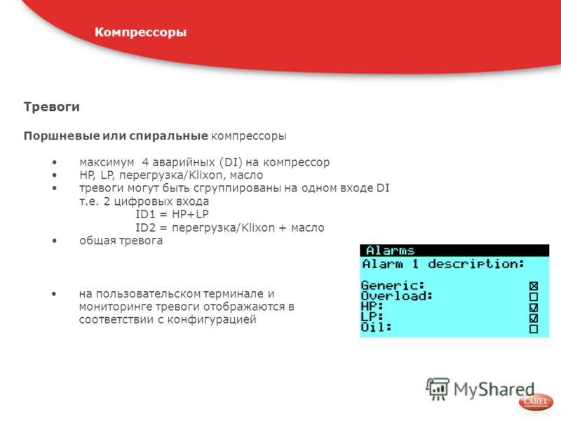 Тревоги Поршневые или спиральные компрессоры максимум 4 аварийных (DI) на компрессор HP, LP, перегрузка/Klixon, масло тревоги могут быть сгруппированы на одном входе DI т.е. 2 цифровых входа ID1 = HP+LP ID2 = перегрузка/Klixon + масло общая тревога н