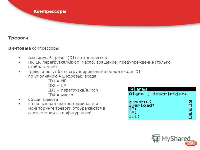 Тревоги Винтовые компрессоры максимум 6 тревог (DI) на компрессор HP, LP, перегрузка/Klixon, масло, вращение, предупреждение (только отображение) тревоги могут быть сгруппированы на одном входе DI по умолчанию 4 цифровых входа ID1 = HP ID2 = LP ID3 =