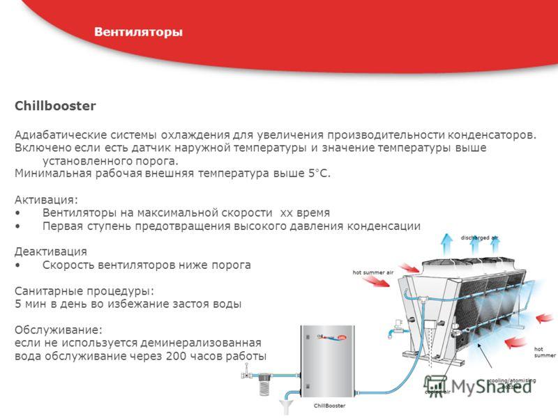 Compressor racks – Retail training EMEA – Brugine, June 2010 Chillbooster Адиабатические системы охлаждения для увеличения производительности конденсаторов. Включено если есть датчик наружной температуры и значение температуры выше установленного пор
