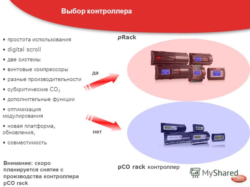 простота использования digital scroll две системы винтовые компрессоры разные производительности субкритические CO 2 дополнительные функции оптимизация модулирования новая платформа, обновления, совместимость да нет pRack pCO rack контроллер Выбор ко