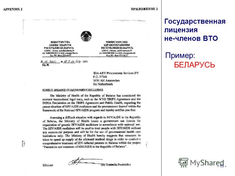 - 11 - Пример: БЕЛАРУСЬ Государственная лицензия не-членов ВТО