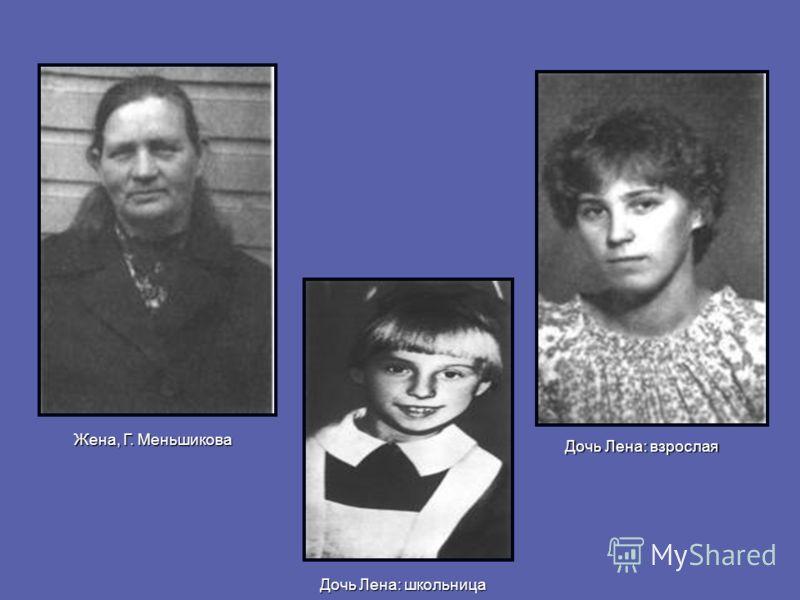 Жена, Г. Меньшикова Дочь Лена: школьница Дочь Лена: взрослая Дочь Лена: взрослая