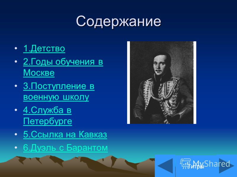 Презентация microsoft power point о лермонтова
