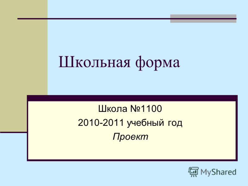 Школьная форма Школа 1100 2010-2011 учебный год Проект