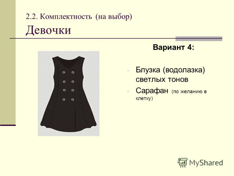 2.2. Комплектность (на выбор) Девочки Вариант 4: - Блузка (водолазка) светлых тонов - Сарафан (по желанию в клетку)