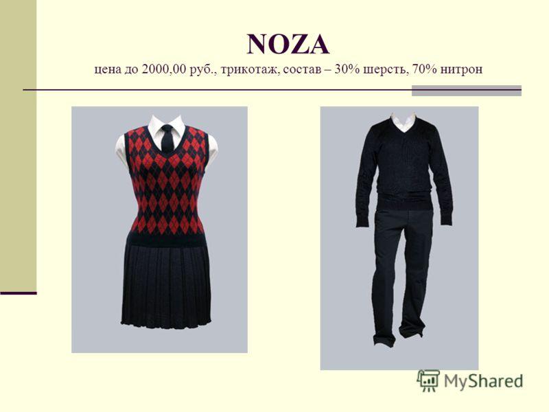 NOZA цена до 2000,00 руб., трикотаж, состав – 30% шерсть, 70% нитрон