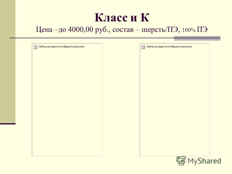 Класс и К Цена –до 4000,00 руб., состав – шерсть/ПЭ, 100% ПЭ