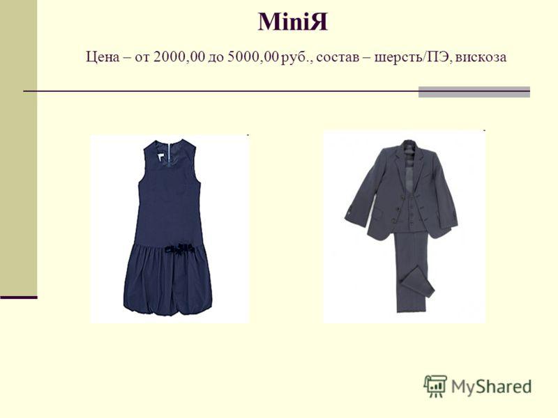 MiniЯ Цена – от 2000,00 до 5000,00 руб., состав – шерсть/ПЭ, вискоза