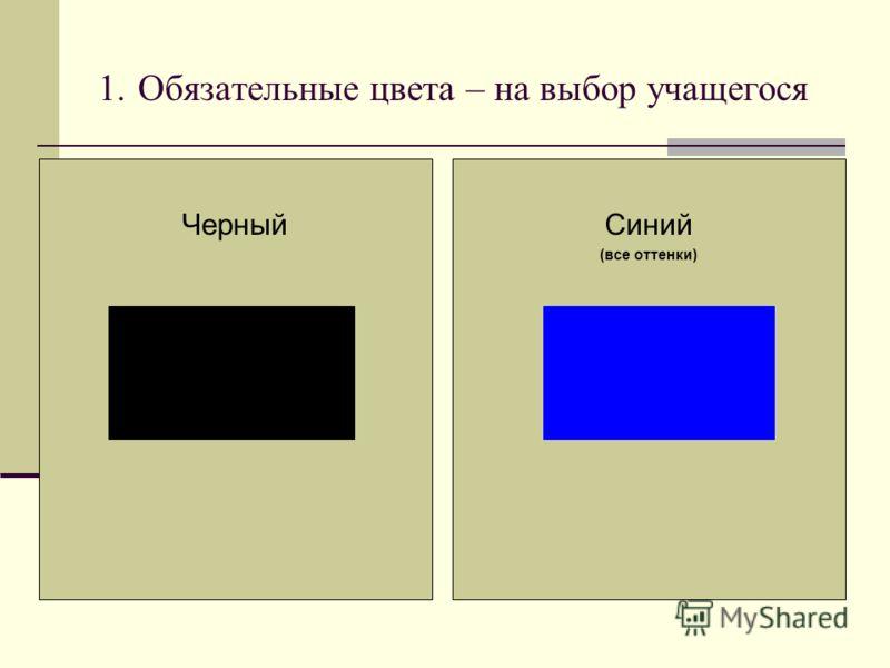 1. Обязательные цвета – на выбор учащегося Синий (все оттенки) Черный