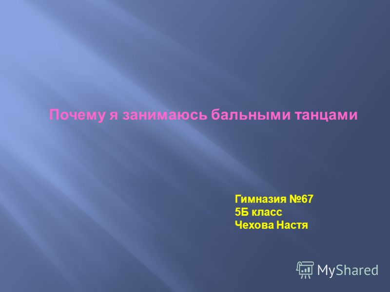 Почему я занимаюсь бальными танцами Гимназия 67 5Б класс Чехова Настя