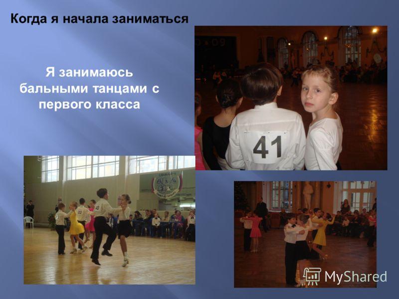 Я занимаюсь бальными танцами с первого класса Когда я начала заниматься