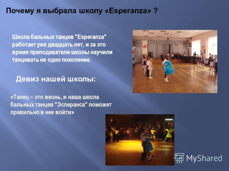 Почему я выбрала школу «Esperanza» ? Школа бальных танцев