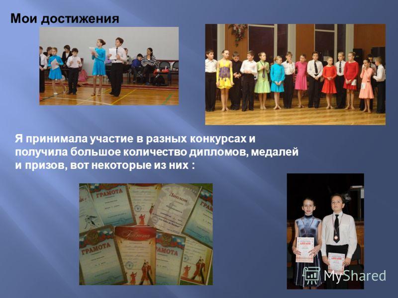 Мои достижения Я принимала участие в разных конкурсах и получила большое количество дипломов, медалей и призов, вот некоторые из них :