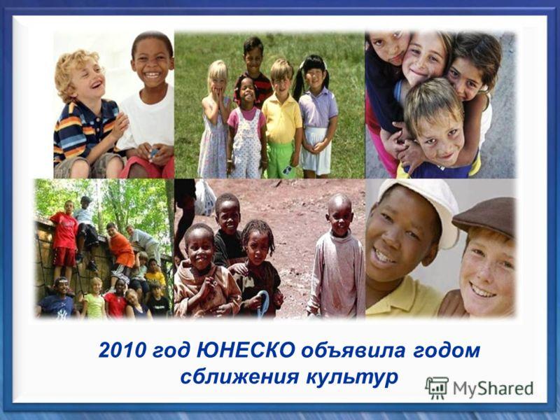 2010 год ЮНЕСКО объявила годом сближения культур