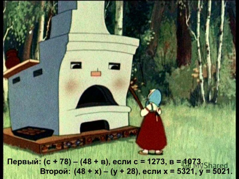 Первый: (с + 78) – (48 + в), если с = 1273, в = 1073. Второй: (48 + х) – (у + 28), если х = 5321, у = 5021.