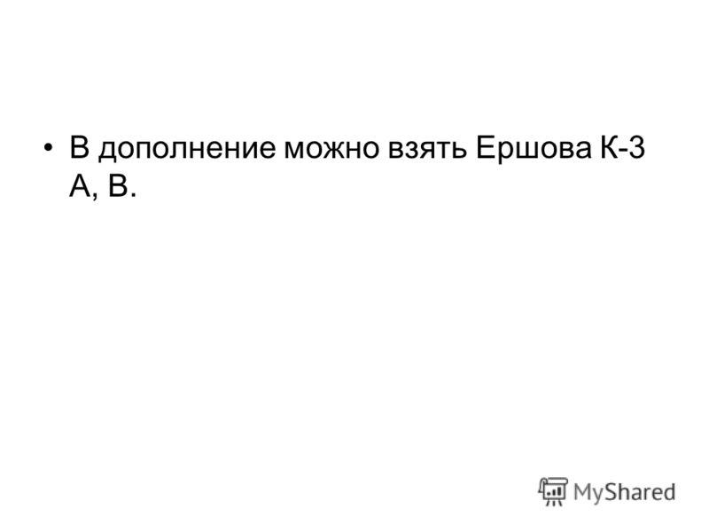 В дополнение можно взять Ершова К-3 А, В.