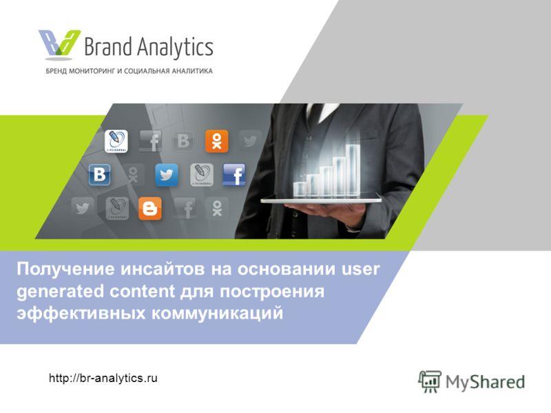 http://br-analytics.ru Получение инсайтов на основании user generated content для построения эффективных коммуникаций