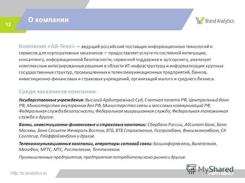 http://br-analytics.ru О компании Компания «Ай-Теко» ведущий российский поставщик информационных технологий и сервисов для корпоративных заказчиков предоставляет услуги по системной интеграции, консалтингу, информационной безопасности, сервисной подд