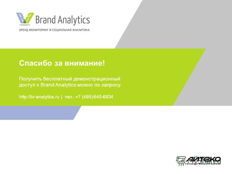 Спасибо за внимание! Получить бесплатный демонстрационный доступ к Brand Analytics можно по запросу. http://br-analytics.ru | тел.: +7 (495) 640-6834
