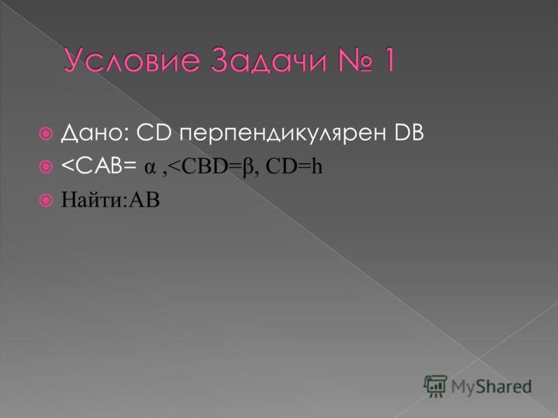 Дано: СD перпендикулярен DB