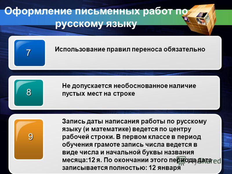 Оформление письменных работ по русскому языку7 Использование правил переноса обязательно 8 Не допускается необоснованное наличие пустых мест на строке 9 Запись даты написания работы по русскому языку (и математике) ведется по центру рабочей строки. В
