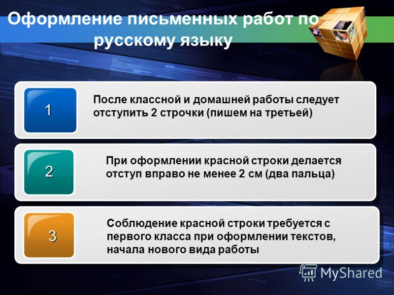 Оформление письменных работ по русскому языку1 После классной и домашней работы следует отступить 2 строчки (пишем на третьей) 2 При оформлении красной строки делается отступ вправо не менее 2 см (два пальца) 3 Соблюдение красной строки требуется с п