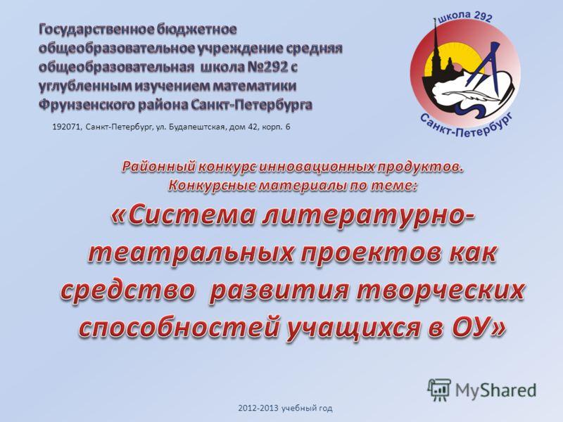 192071, Санкт-Петербург, ул. Будапештская, дом 42, корп. 6 2012-2013 учебный год