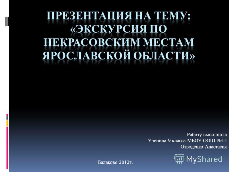 Работу выполнила Ученица 9 класса МБОУ ООШ 15 Отводенко Анастасия Балаково 2012г.