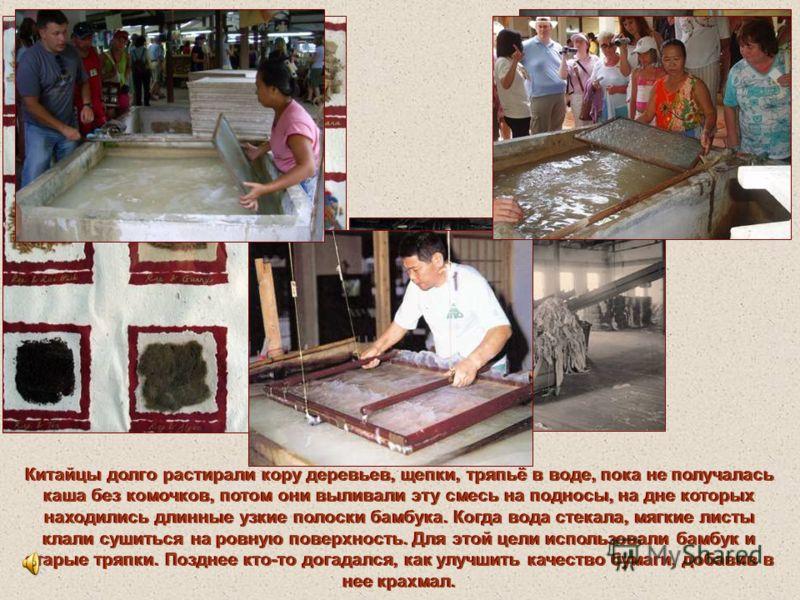 Бумагу изобрел в Китае примерно в 105 году Цай Лунь. Он нашел способ делать бумагу из волокнистой внутренней части коры тутового дерева.