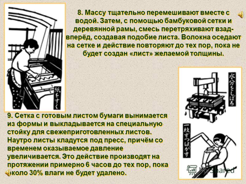 6. Небольшое количество приготовленного волокна помещается в бамбуковую корзину, плавающую в воде, после чего любые неравномерно проварившиеся частицы, инородные элементы и т.п. удаляются вручную. 7. Волокна отбиваются на камне с исполь- зованием дер