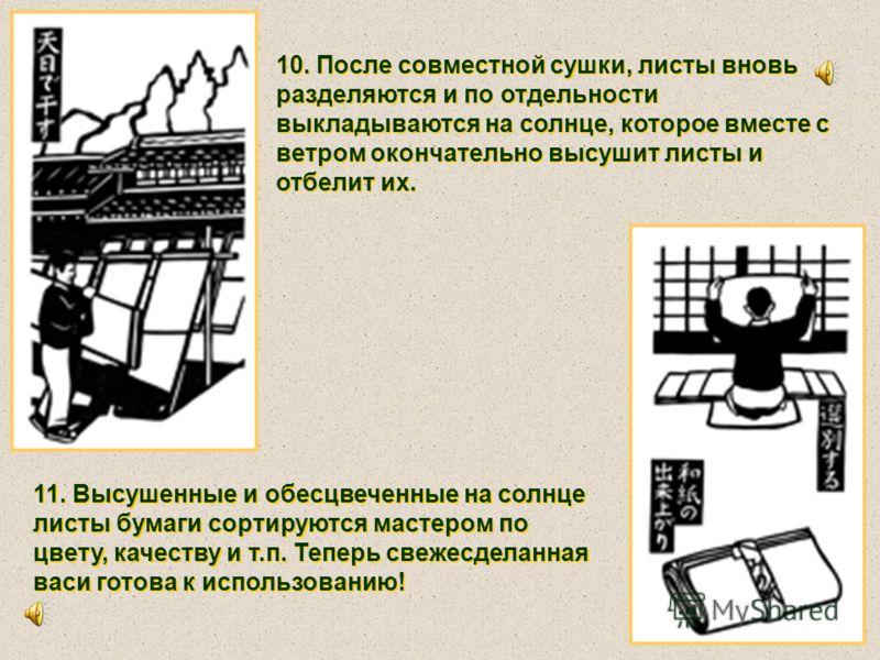 8. Массу тщательно перемешивают вместе с водой. Затем, с помощью бамбуковой сетки и деревянной рамы, смесь перетряхивают взад- вперёд, создавая подобие листа. Волокна оседают на сетке и действие повторяют до тех пор, пока не будет создан «лист» желае