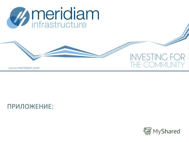 ПРИЛОЖЕНИЕ: June 2010 www.meridiam.com