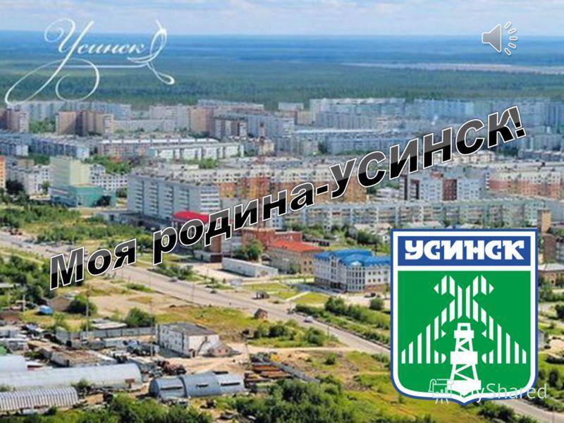 Усинск где это находится