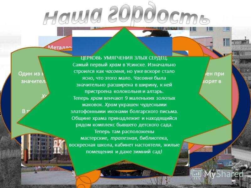 Усинск центр крупнейшего в республике нефтедобывающего района (3/4 всего объема добычи нефти в республике). С начала разработки нефтяных месторождений в Усинском нефтедобывающем районе было освоено более 20 месторождений углеводородного сырья. В 1999