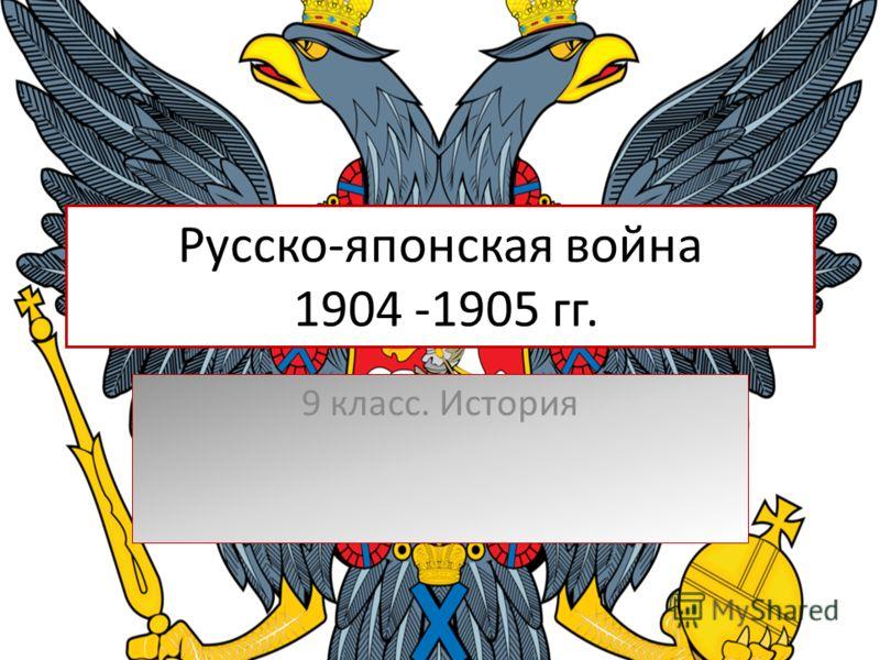 Русско-японская война 1904 -1905 гг. 9 класс. История