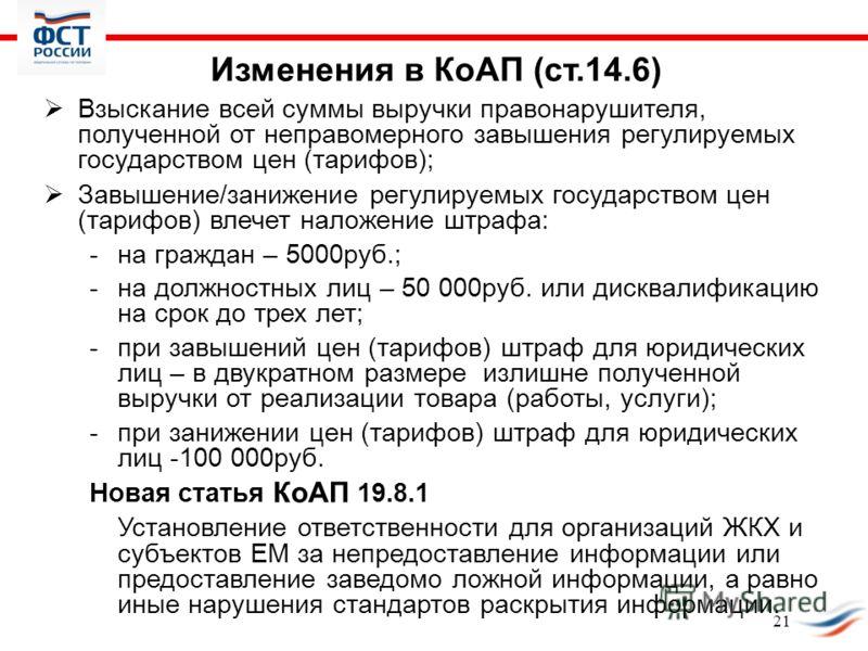 Изменения в КоАП (ст.14.6) Взыскание всей суммы выручки правонарушителя, полученной от неправомерного завышения регулируемых государством цен (тарифов); Завышение/занижение регулируемых государством цен (тарифов) влечет наложение штрафа: -на граждан