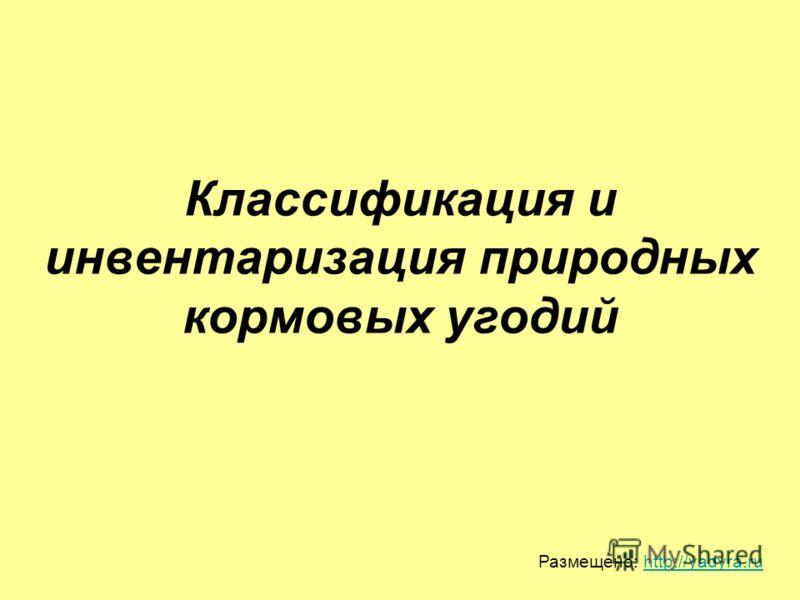 Классификация и инвентаризация природных кормовых угодий Размещено: http://yadyra.ruhttp://yadyra.ru