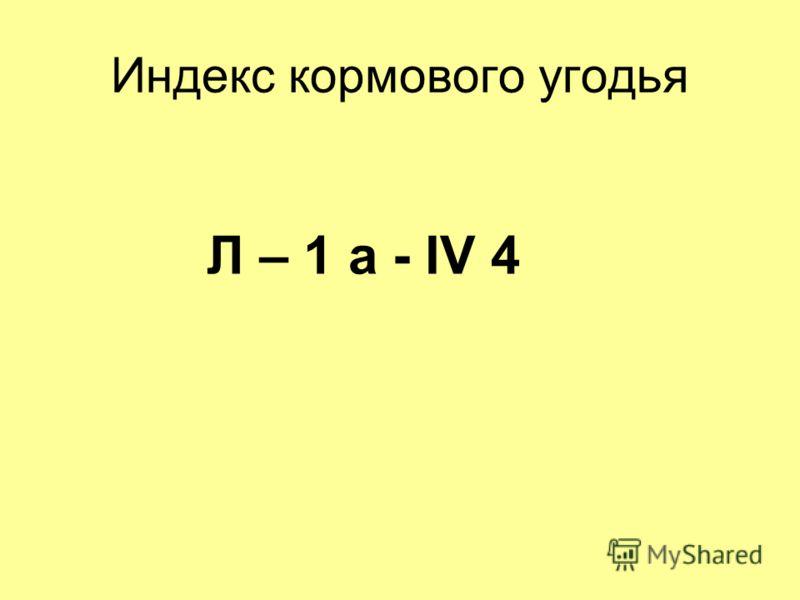 Индекс кормового угодья Л – 1 а - IV 4