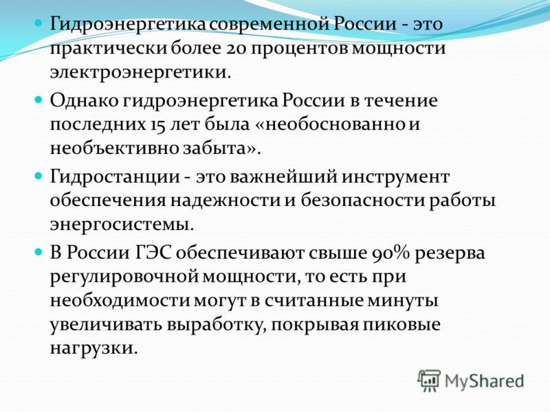 Гидроэнергетика современной России - это практически более 20 процентов мощности электроэнергетики. Однако гидроэнергетика России в течение последних 15 лет была «необоснованно и необъективно забыта». Гидростанции - это важнейший инструмент обеспечен