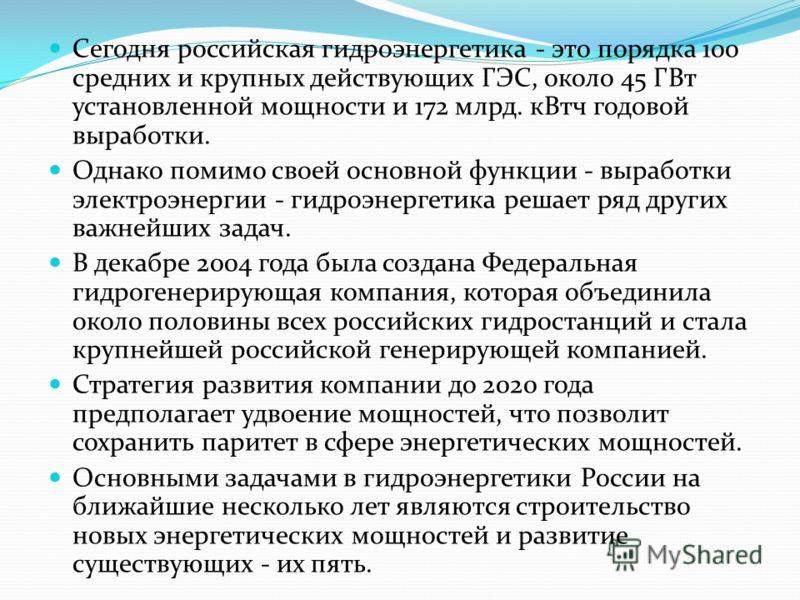 Сегодня российская гидроэнергетика - это порядка 100 средних и крупных действующих ГЭС, около 45 ГВт установленной мощности и 172 млрд. кВтч годовой выработки. Однако помимо своей основной функции - выработки электроэнергии - гидроэнергетика решает р